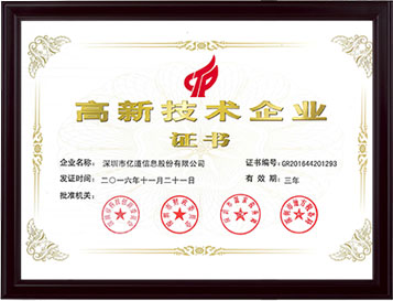 National High-tech Enterprise Certified  by China Government