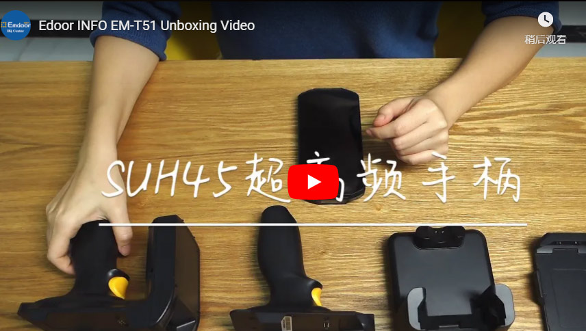 Door INFO EM-T51 Unboxing Video